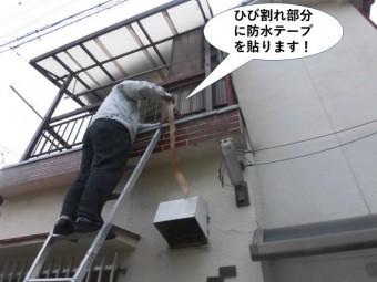 貝塚市のベランダのひび割れ部分に防水テープを貼ります