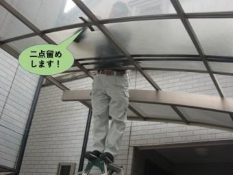 岸和田市のカーポート屋根の固定金具を二点留めします