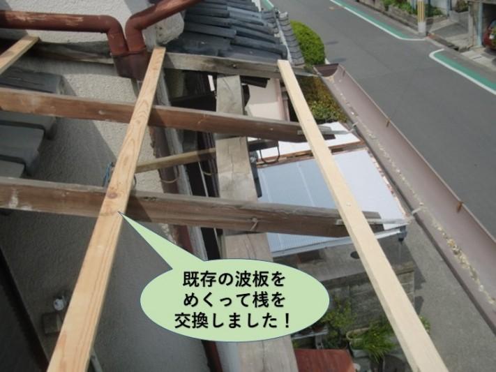 貝塚市の波板をめくって桟を交換