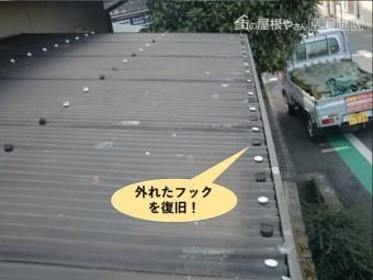 和泉市の波板の外れたフックを復旧