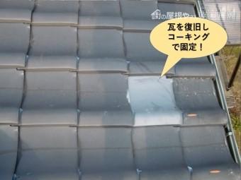 和泉市の地瓦を復旧しコーキングで固定