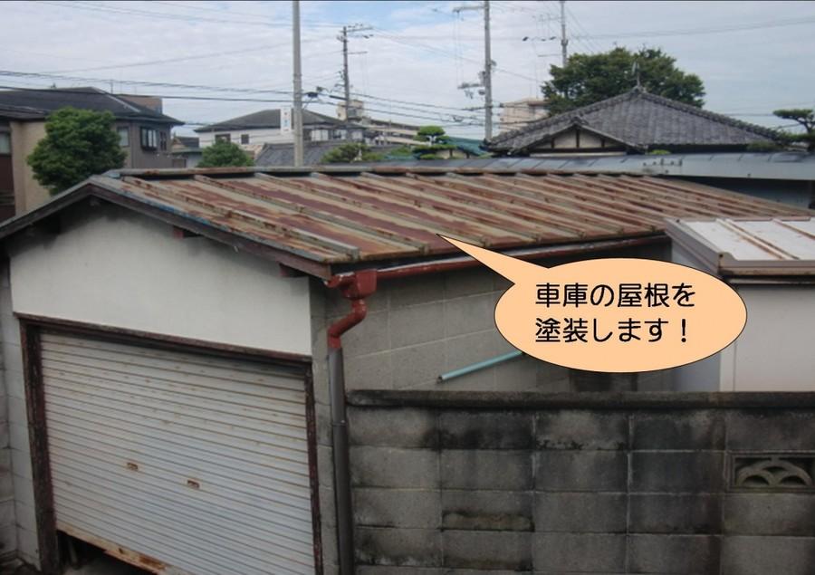 泉北郡忠岡町で車庫の屋根塗装