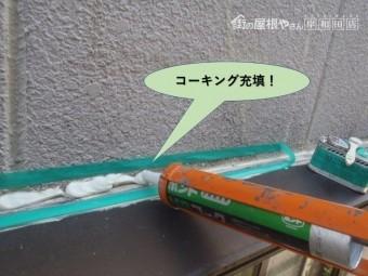 堺市の庇の上のコーキング充填