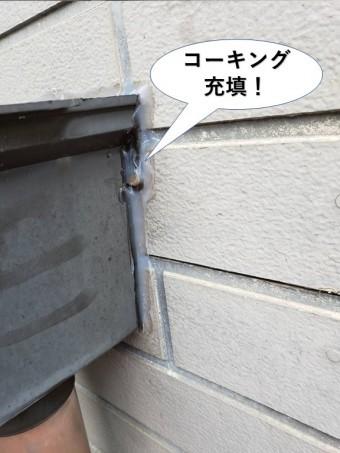 岸和田市の集水器の取り合いにコーキング充填