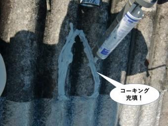 和泉市のスレートのひび割れにコーキング充填