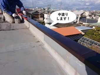 岸和田市の笠木を中塗り