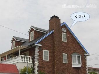 岸和田市の屋根のケラバ