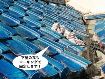 岸和田市の下屋の瓦もコーキングで固定します