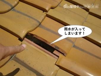 泉佐野市の瓦の隙間から雨水が入ってしまいます