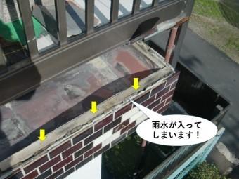 和泉市のパラペットから雨水が入ってしまいます