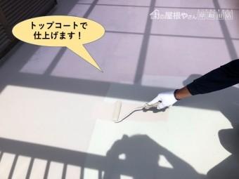 岸和田市のベランダをトップコートで仕上げます