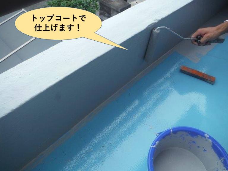 貝塚市のベランダ防水をトップコートで仕上げます