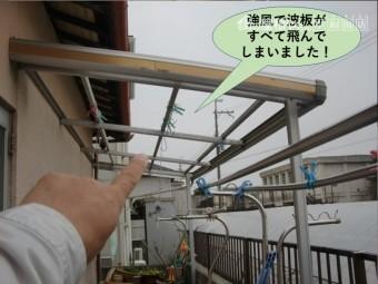 岸和田市の強風で波板がすべて飛んでしまいました!