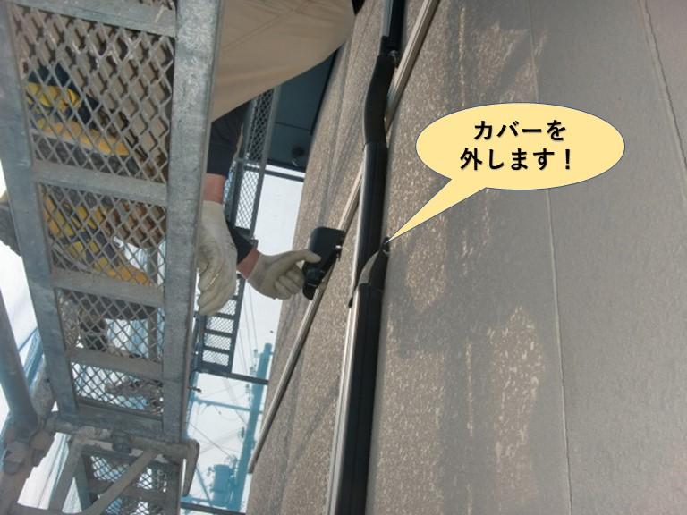 岸和田市の外壁の配線カバーを外します!