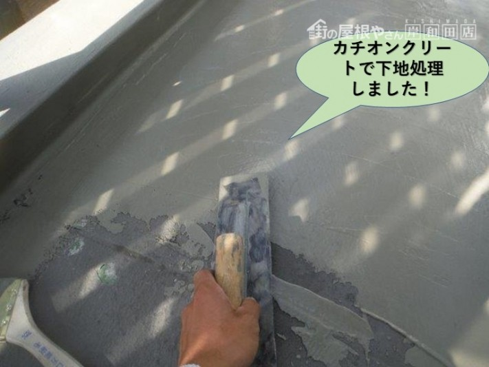 泉大津市のベランダをカチオンクリートで下地処理しました