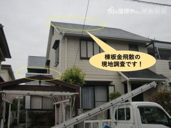 貝塚市の棟板金飛散の現地調査
