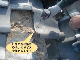 岸和田市の軒先の瓦をビスで固定