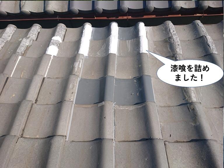 忠岡町の屋根に漆喰を詰めました