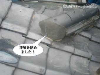 岸和田市の隅棟に漆喰を詰めました