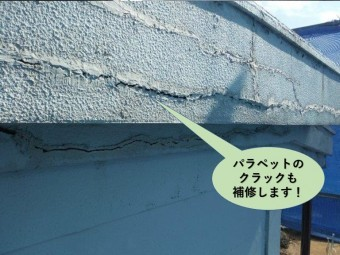 泉佐野市のパラペットのクラックも補修します