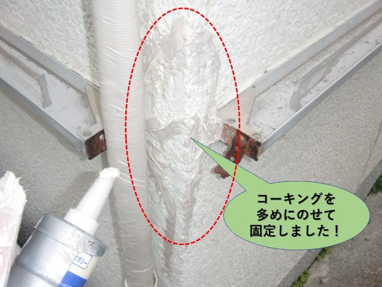 岸和田市の外壁にコーキングを多めにのせて固定