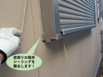 岸和田市の窓周りの既存シーリングを撤去します