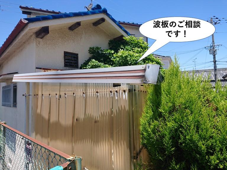 岸和田市の波板のご相談