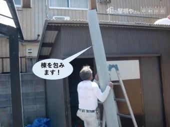 忠岡町の納屋の屋根の棟を包みます