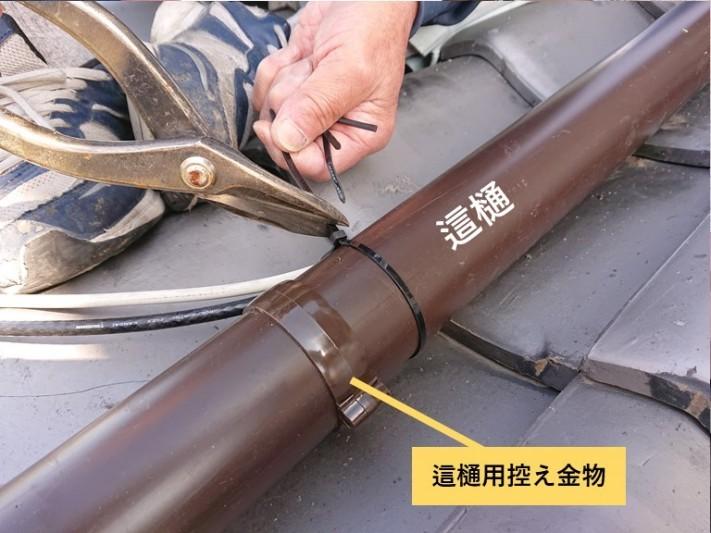 貝塚市で這樋用控え金物で這樋を固定しました