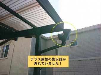 貝塚市のテラス屋根の集水器が外れていました
