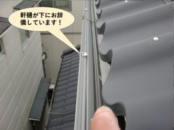 熊取町の軒樋が下にお辞儀しています