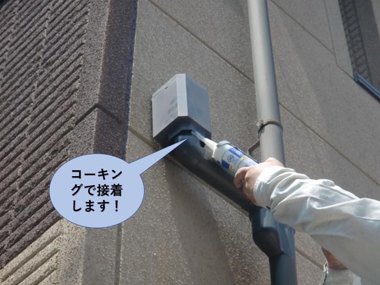 貝塚市の雨樋をコーキングで接着します