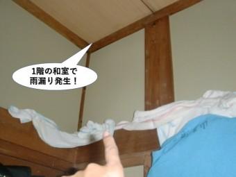 泉佐野市の1階の和室で雨漏り発生