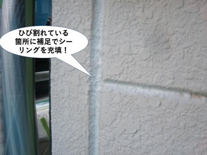 岸和田市のALC外壁のひび割れている箇所にシーリング充填