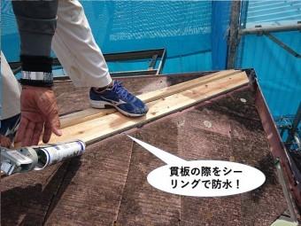 岸和田市の貫板の際をシーリングで防水