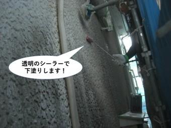 熊取町の外壁を透明のシーラーで下塗りします
