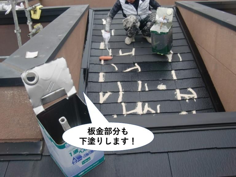熊取町の板金部分も下塗り