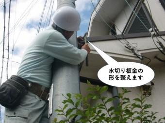 泉大津市の水切り板金の形を整えます