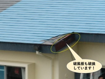 岸和田市の破風板も破損