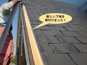 岸和田市の新しい下地を取付けました