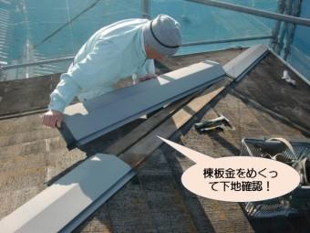 岸和田市紙屋町の棟板金をめくって確認中