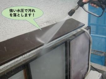 岸和田市の外壁を強い水圧で汚れを落とします