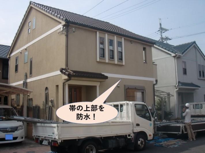 岸和田市西之内町の帯の上部を防水