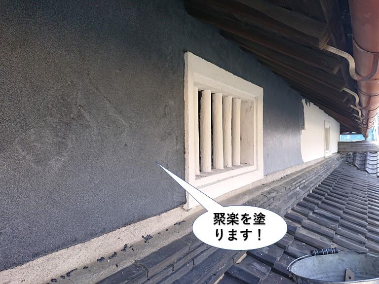 岸和田市の外壁に聚楽を塗ります