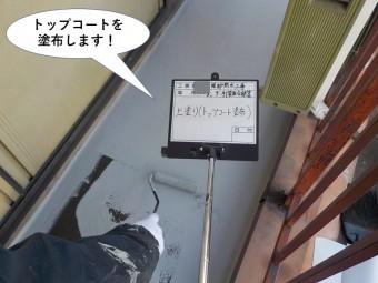 阪南市のベランダにトップコートを塗布