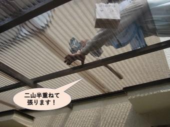 岸和田市の波板を二山半重ねて張ります