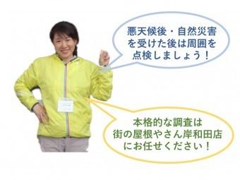 屋根調査は街の屋根やさん岸和田店へ!