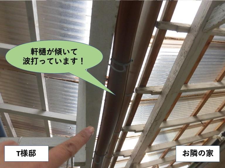 岸和田市のテラス屋根の雨樋が波打っています