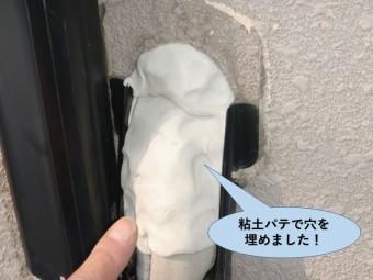 岸和田市の配管の穴を粘土パテで埋めました