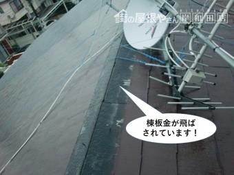 岸和田市の棟板金が飛ばされています